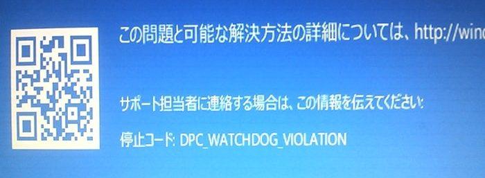 DPC Watchdog ViolationエラーWindows10をRAIDからAHICに変更。