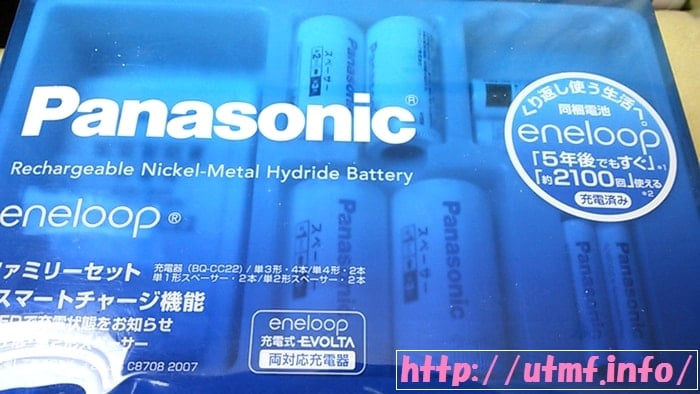 Panasonicエネループ・充電池と充電器のファミリーセット。