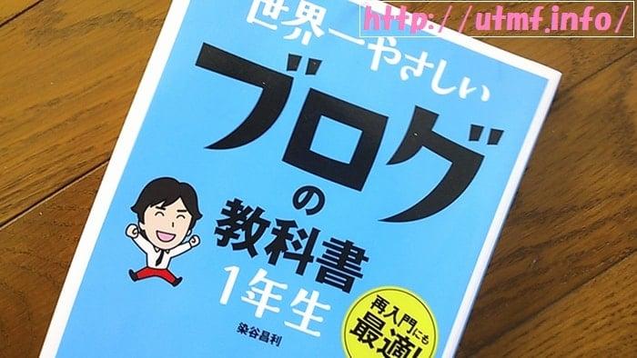 ブログ飯と世界一優しいブログの教科書でアフィリエイトの勉強。
