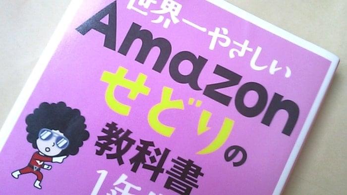 世界一優しいAmazonせどりの教科書で稼げるか?出品転売や発送方法。