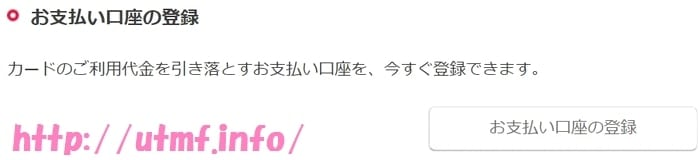 Yahoo!JAPANのワイジェイカード審査後は口座振替登録をしよう。