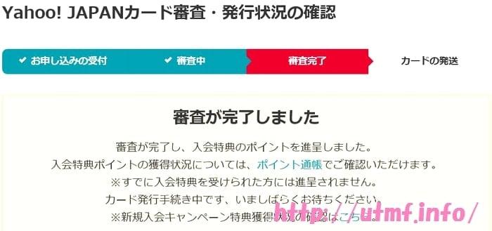 Yahoo!JAPANのクレジットカードで13000ポイントと5250円獲得。