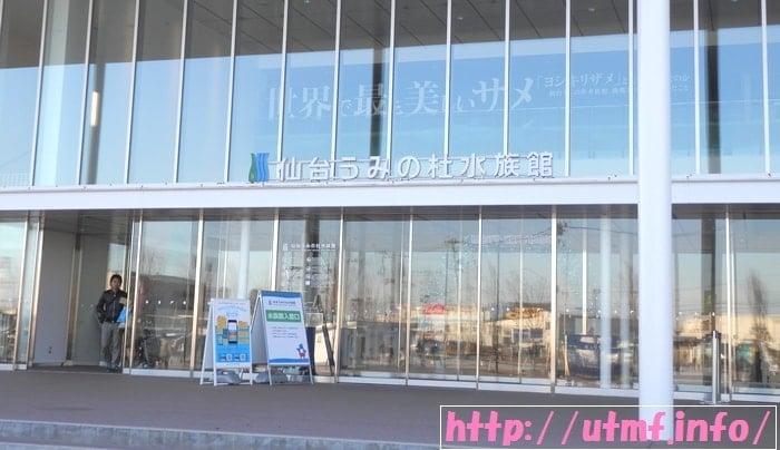 仙台市うみの杜水族館。