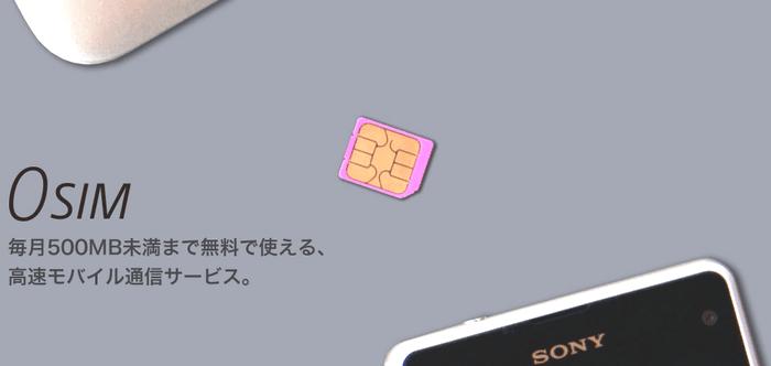 0SIMとLINEモバイルで通話料金も通信費も無料に!その方法とは?