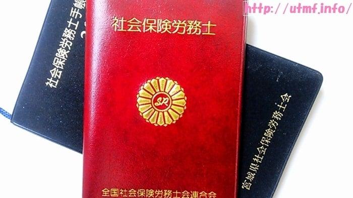 社会保険労務士登録して届いた証票と手帳。