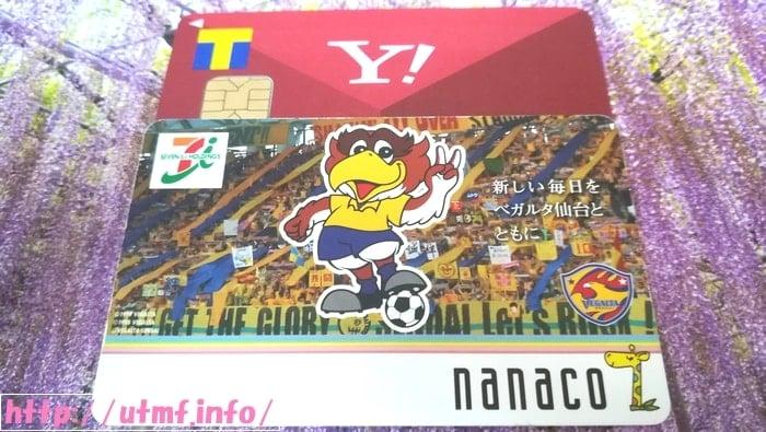 Yahoo!JAPANのクレジットカードでnanacoチャージしてポイント獲得。