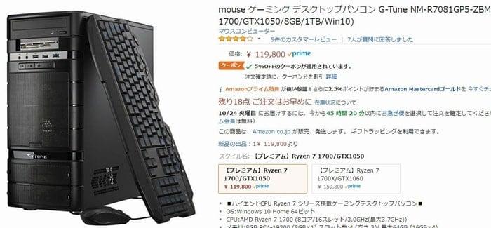 Amazonのパソコンを商品レビュー。