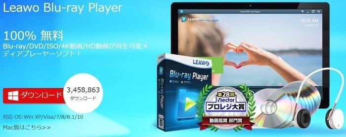 ブルーレイはパソコン用ドライブとフリーソフトの2つで再生可能。