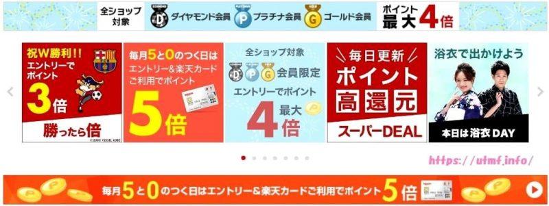 楽天市場ダイヤモンド会員ポイント4倍キャンペーン。