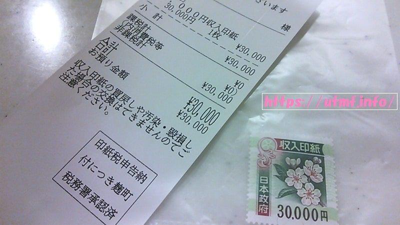 郵便局で購入した社労士登録に必要な収入印紙3万円。