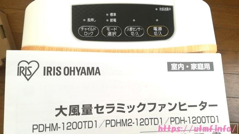 アイリスオーヤマ・大風量セラミックファンヒーター(PDHM-1200T1)