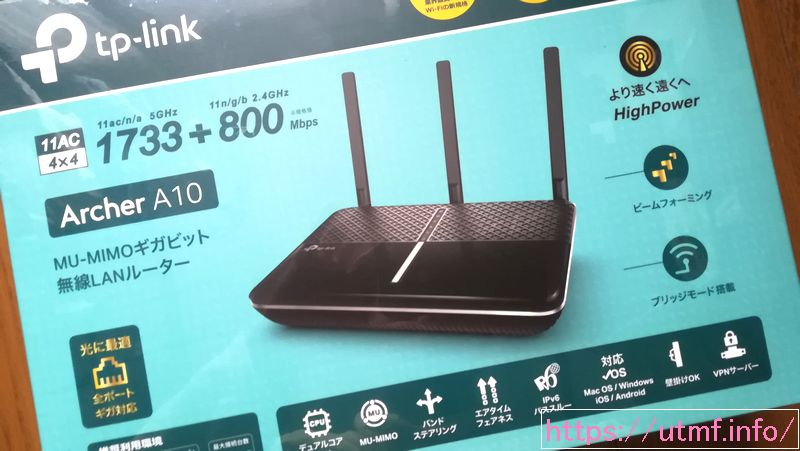 ネット高速化!Wi-Fi無線LANルーターTP-Link Archer A10の強力電波。