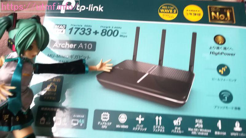 現代最速の無線LANルーターTP-Link Archer A10購入!T3Uもお勧め。