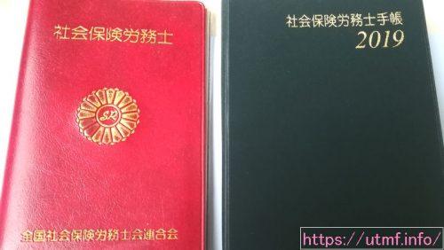 社会保険労務士証票(赤)と社会保険労務士手帳(青)