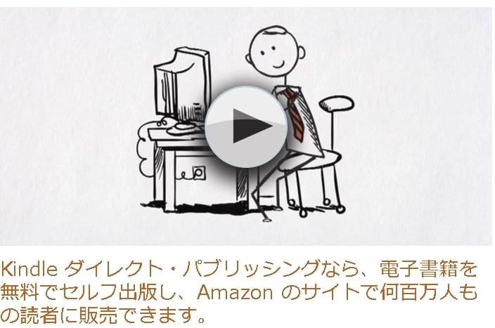 アマゾンで本を自費出版した結果!電子書籍(KDP)の設定から販売。