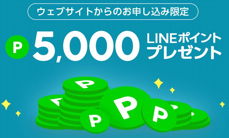 LINEモバイルで5000ポイント貰った?毎月の支払いに使う設定したよ。
