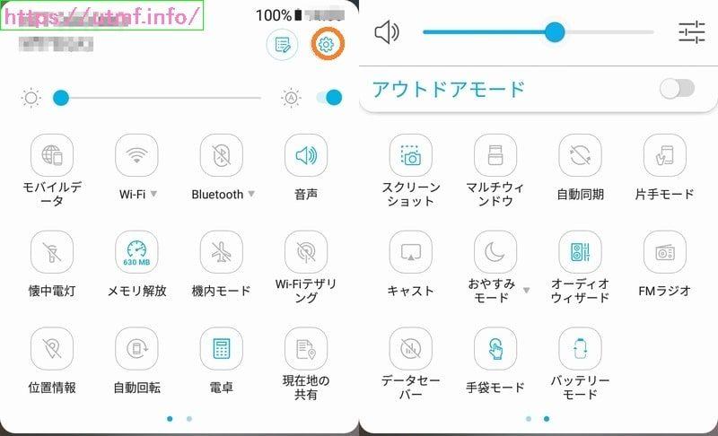 ZenFone Live L1(ZA550KL)で最初に覚える基本操作と設定方法。