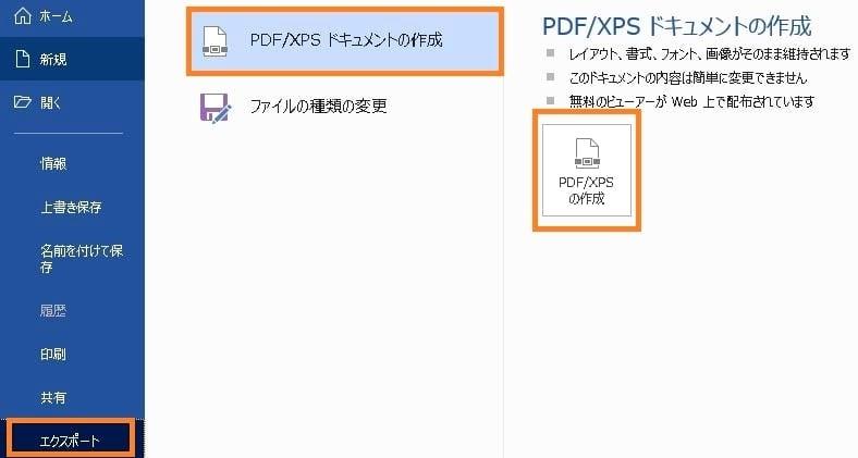 履歴書写真を自分で作成!エクセルとワードでPDF化して送る方法。