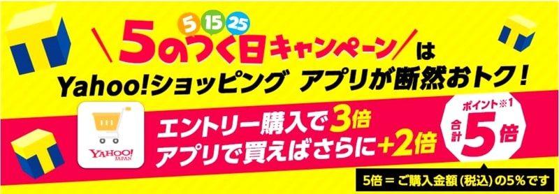ヤフオクとショッピングは11と22がお得!ゾロ目の日に購入。