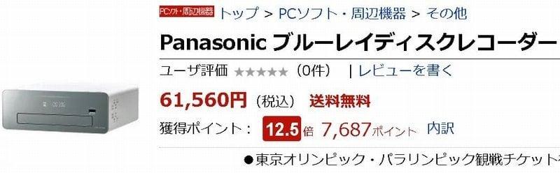 Panasonic DMR-BRG3060