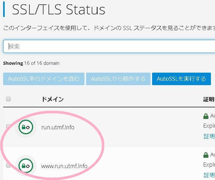 カラフルボックスにサーバー移転!トラブル対処法とドメインSSL化。