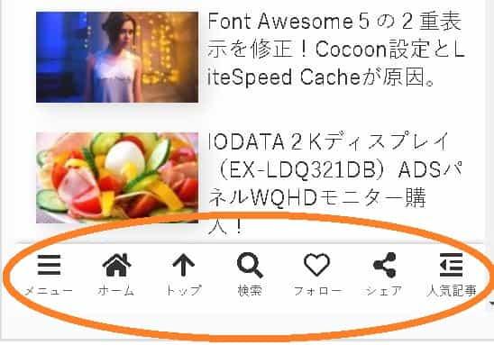 Font Awesome5の2重表示を修正!Cocoon設定とLiteSpeed Cacheが原因。