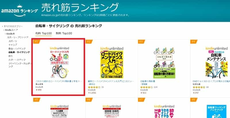 KDP出版後5日間でベストセラー1位になった!売れなくても収入になる?