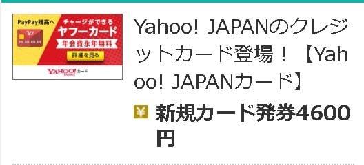 A8.net(エーハチネット)のセルフバック経由で4600円獲得!