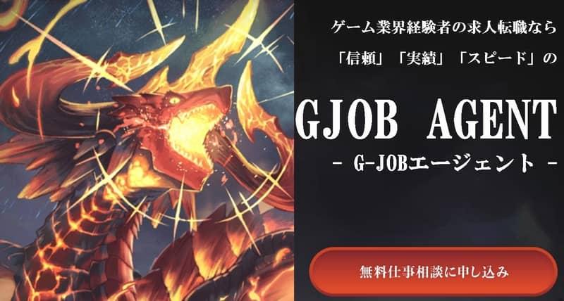 Job change agent