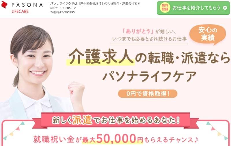 無料で介護資格を取得して最大5万円貰える「パソナライフケア」