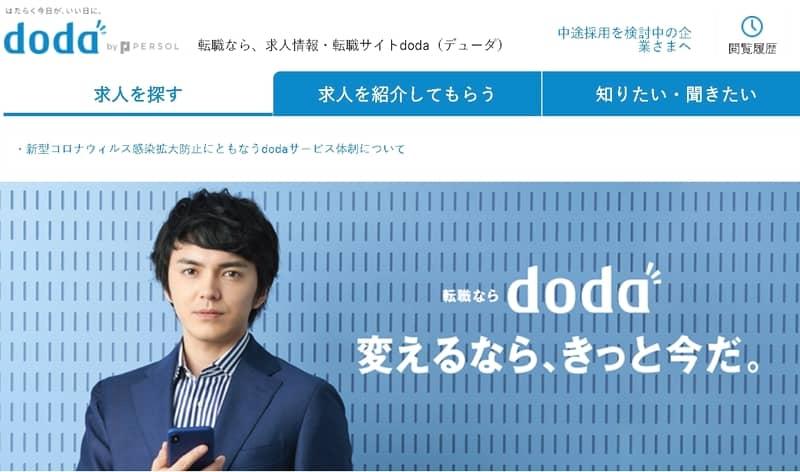 関連会社と連携した膨大な求人数!dodaエージェントサービス。