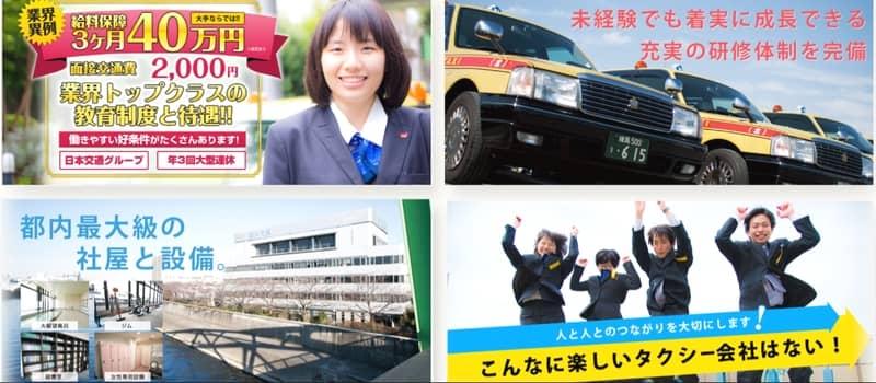 タクシー・ドライバー未経験の女子を募集中!AFI JOB(東洋交通)