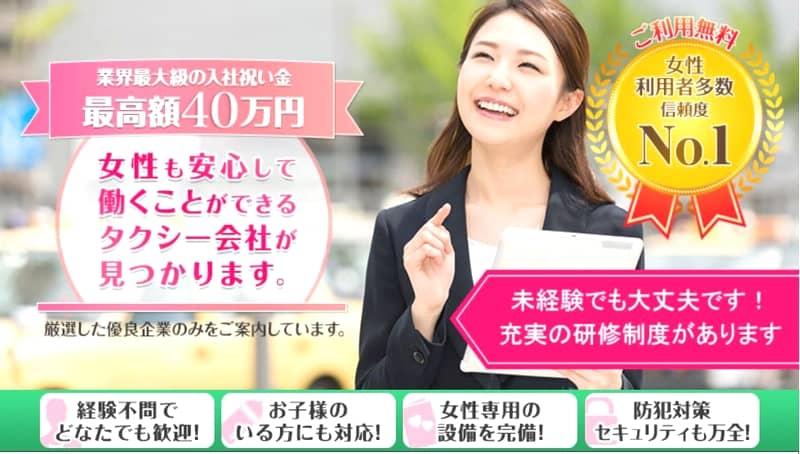入社したら最大10万円!女性の為のタクシー求人「タクQ」