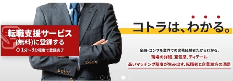 IT・保険・金融・製造業・不動産業界に対応「コトラ」
